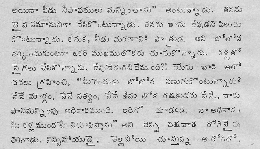 Typical page of printed Telugu text. This sample is taken from the book 'Mukti Margamu' which I wrote with eight of my students in 1976.